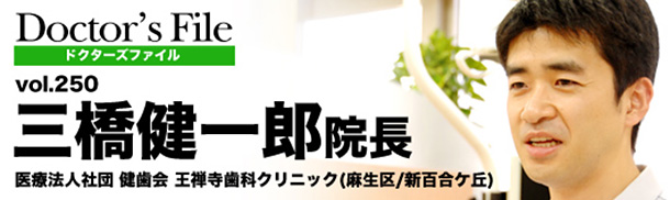 ドクターズファイルインタビュー医)健歯会王禅寺歯科クリニック 理事長 三橋健一郎