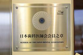 日本歯科医師会会員之章